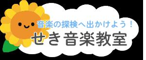 関音楽教室ロゴ